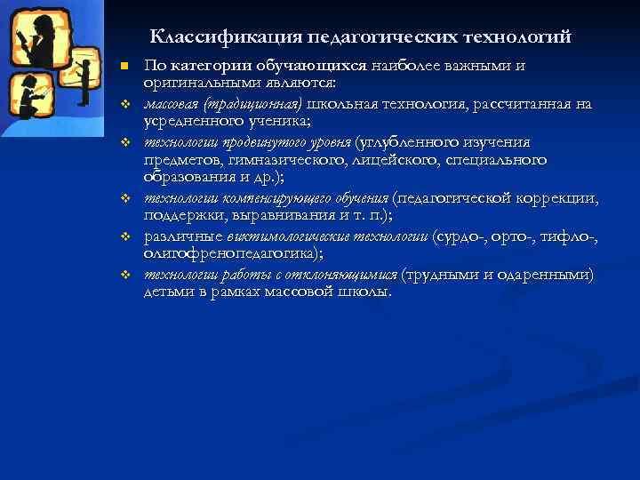 Классификация педагогических технологий n  По категории обучающихся наиболее важными и оригинальными