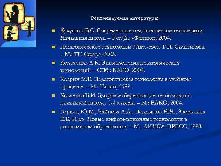 Рекомендуемая литература:  n  Кукушин В. С. Современные педагогические