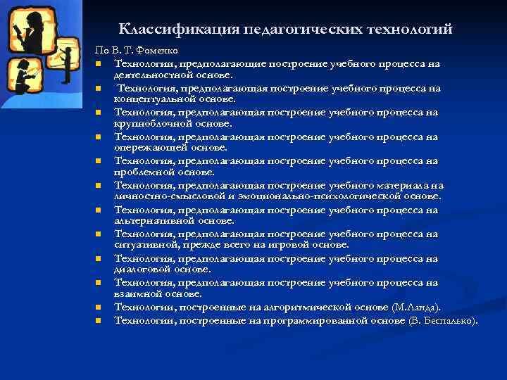 Классификация педагогических технологий По В. Т. Фоменко n Технологии, предполагающие построение учебного