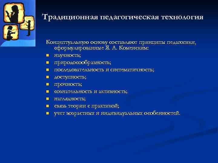 Традиционная педагогическая технология Концептуальную основу составляют принципы педагогики,  сформулированные Я. А. Коменским: n