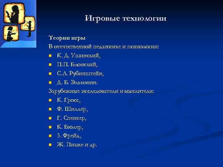 Игровые технологии Теории игры В отечественной педагогике и психологии: n К.