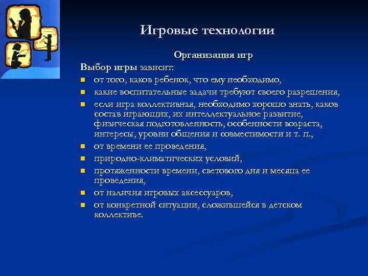 Игровые технологии     Организация игр Выбор игры зависит: n