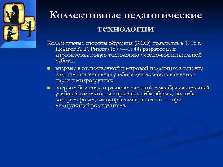 Коллективные педагогические   технологии Коллективные способы обучения (КСО) появились в 1918 г.