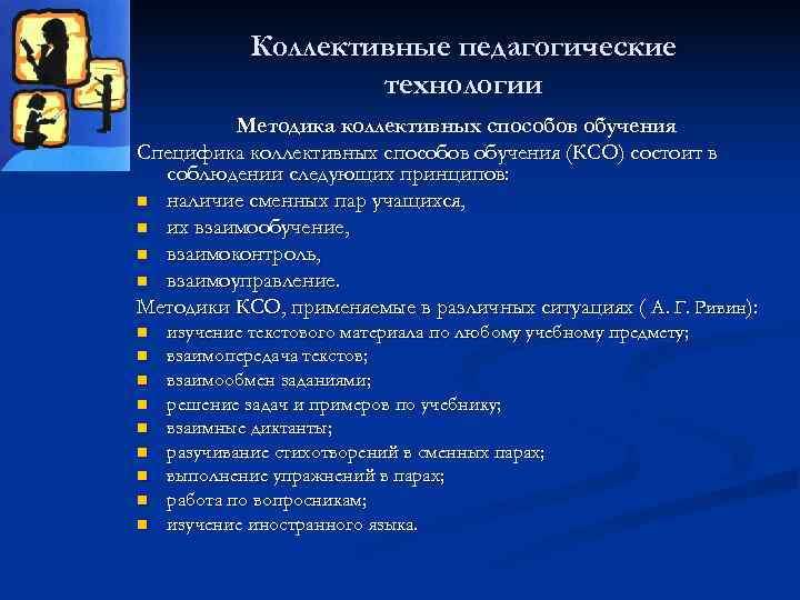 Коллективные педагогические     технологии   Методика коллективных