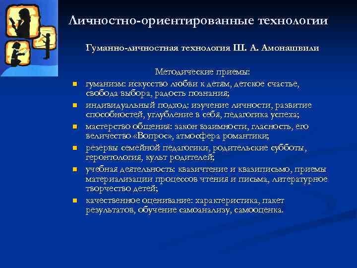 Личностно-ориентированные технологии Гуманно-личностная технология Ш. А. Амонашвили     Методические приемы: n