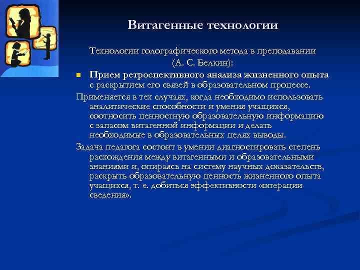 Витагенные технологии  Технологии голографического метода в преподавании    (А.
