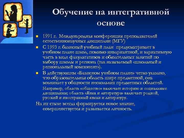 Обучение на интегративной   основе n  1991 г. Международная конференция