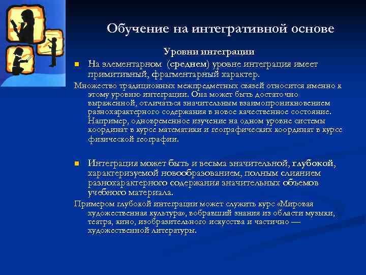 Обучение на интегративной основе    Уровни интеграции n  На