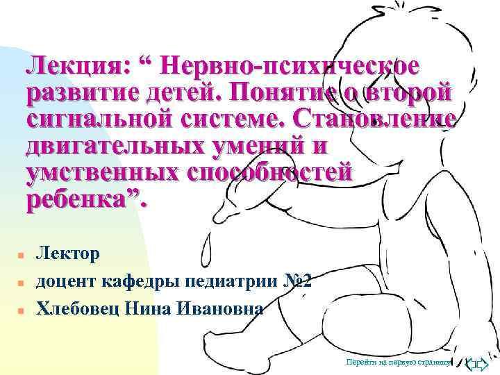 """Лекция: """" Нервно-психическое развитие детей. Понятие о второй сигнальной системе. Становление двигательных"""