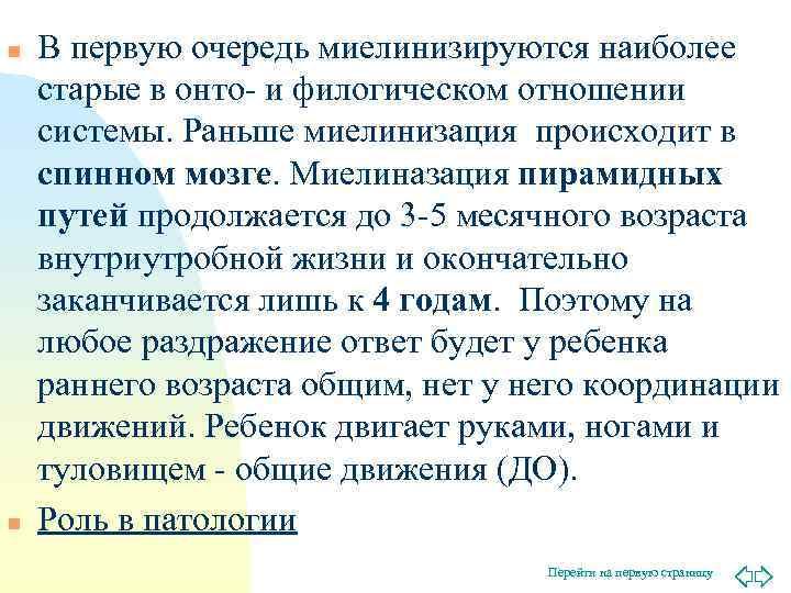 n  В первую очередь миелинизируются наиболее старые в онто- и филогическом отношении системы.