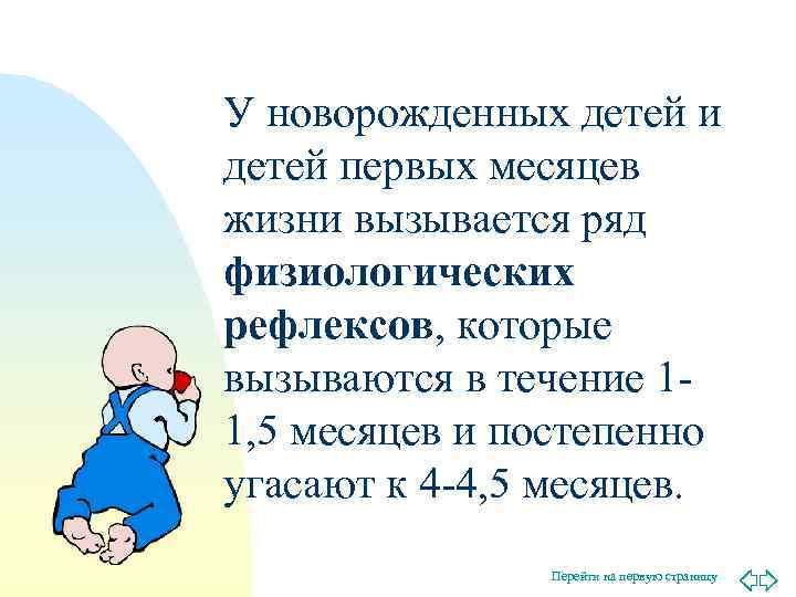 У новорожденных детей и детей первых месяцев жизни вызывается ряд физиологических рефлексов, которые вызываются
