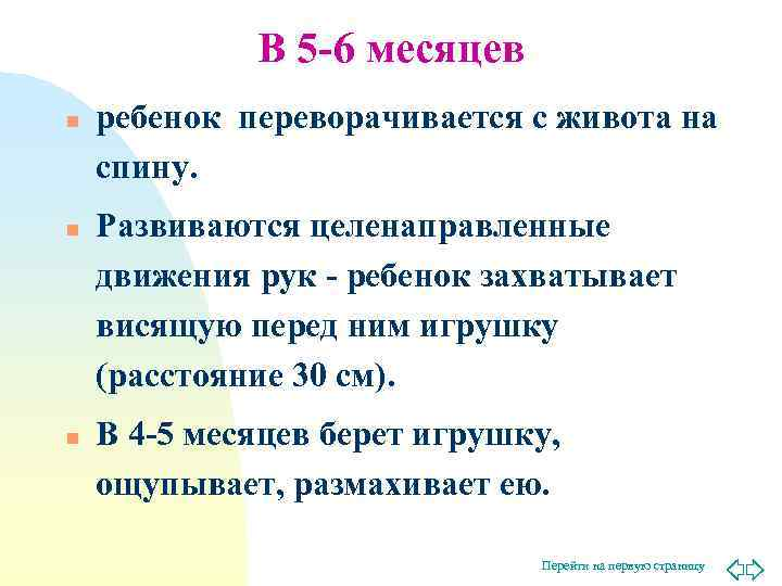 В 5 -6 месяцев n  ребенок переворачивается с живота на