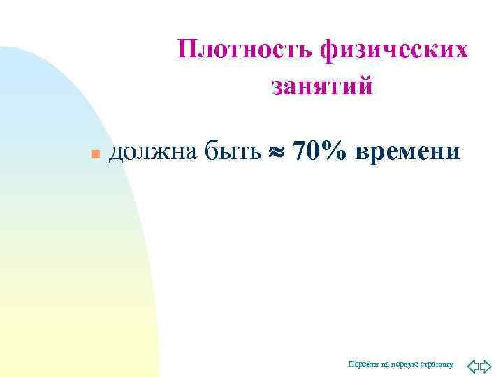 Плотность физических    занятий n  должна быть  70%