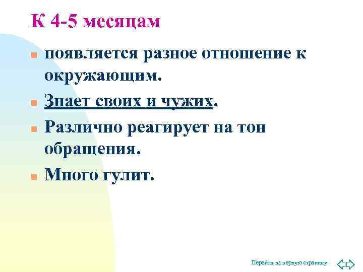 К 4 -5 месяцам n  появляется разное отношение к окружающим. n  Знает