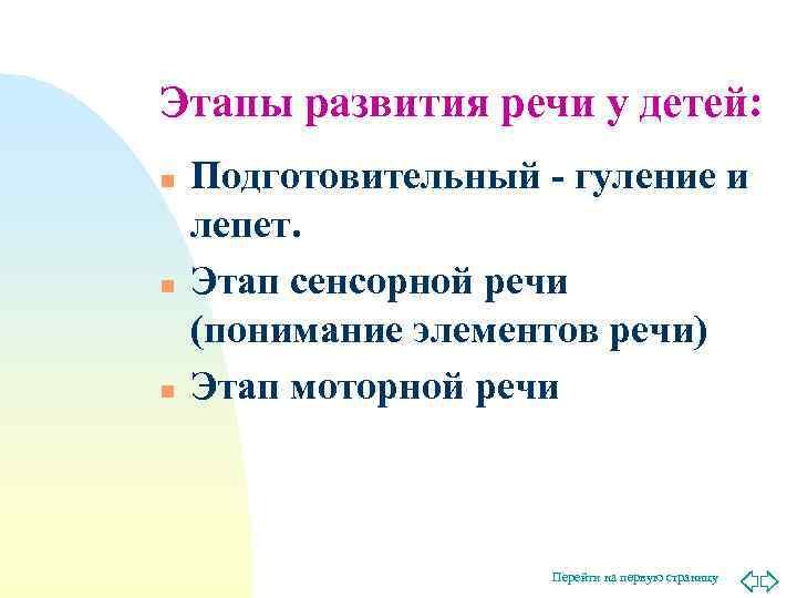 Этапы развития речи у детей: n  Подготовительный - гуление и лепет. n
