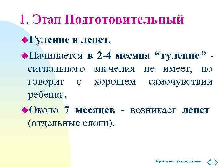 """1. Этап Подготовительный u. Гуление и лепет. u. Начинается в 2 -4 месяца """""""
