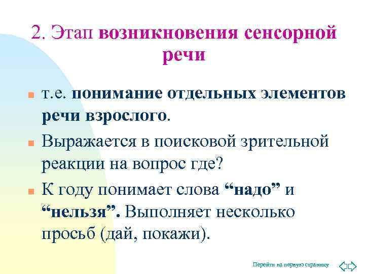 2. Этап возникновения сенсорной    речи n  т. е. понимание отдельных