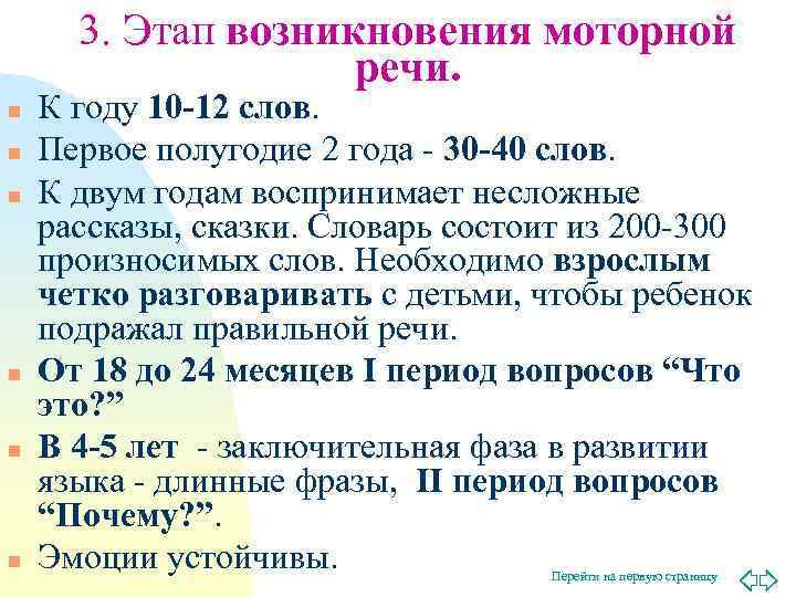 3. Этап возникновения моторной     речи. n  К году