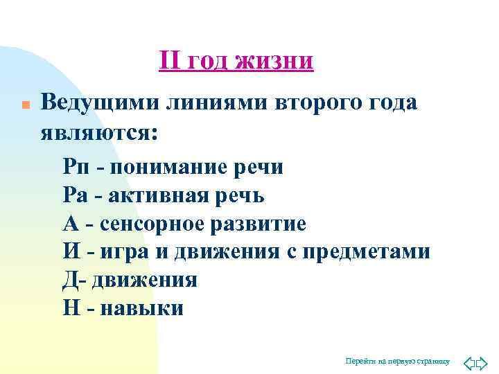 II год жизни n  Ведущими линиями второго года являются: