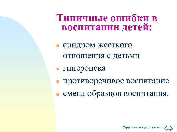 Типичные ошибки в воспитании детей: n  синдром жесткого отношения с детьми n