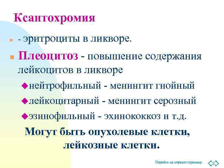 Ксантохромия n  - эритроциты  в ликворе. n  Плеоцитоз -