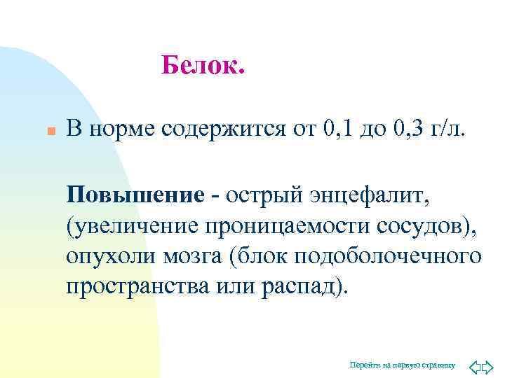 Белок.  n  В норме содержится от 0, 1 до 0,