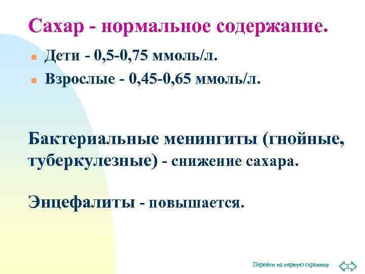 Сахар - нормальное содержание. n  Дети - 0, 5 -0, 75 ммоль/л. n