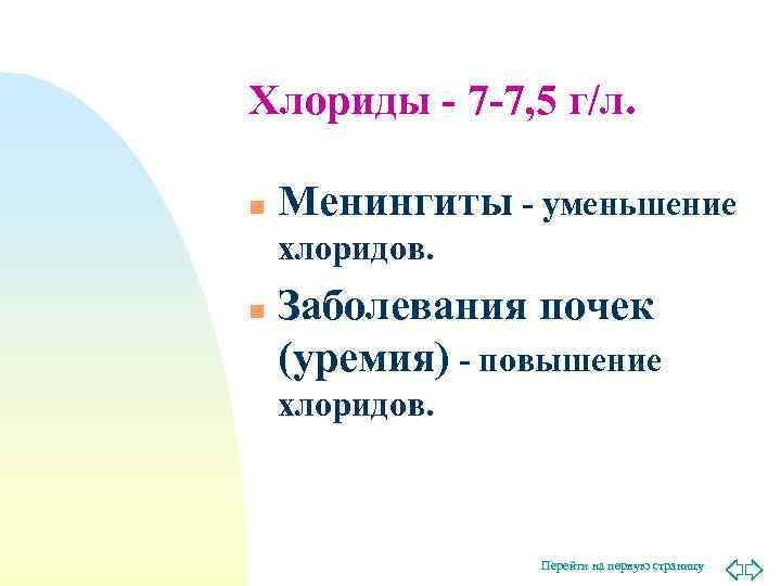 Хлориды - 7 -7, 5 г/л.  n  Менингиты - уменьшение хлоридов. n