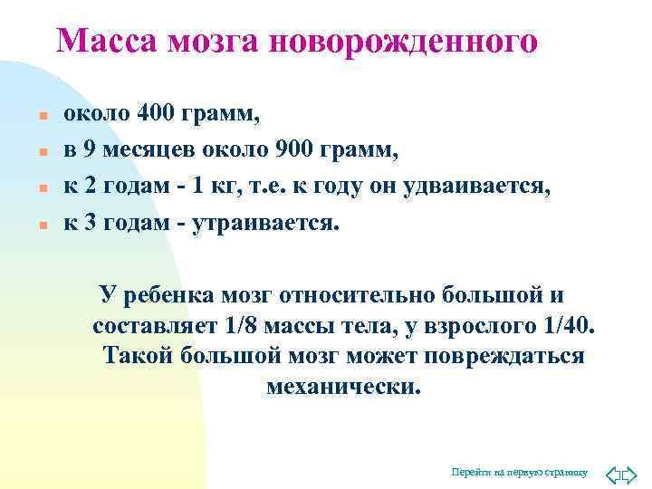 Масса мозга новорожденного n  около 400 грамм, n  в 9
