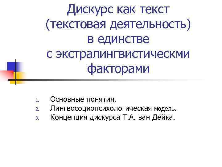 Дискурс как текст (текстовая деятельность)   в единстве с экстралингвистическми