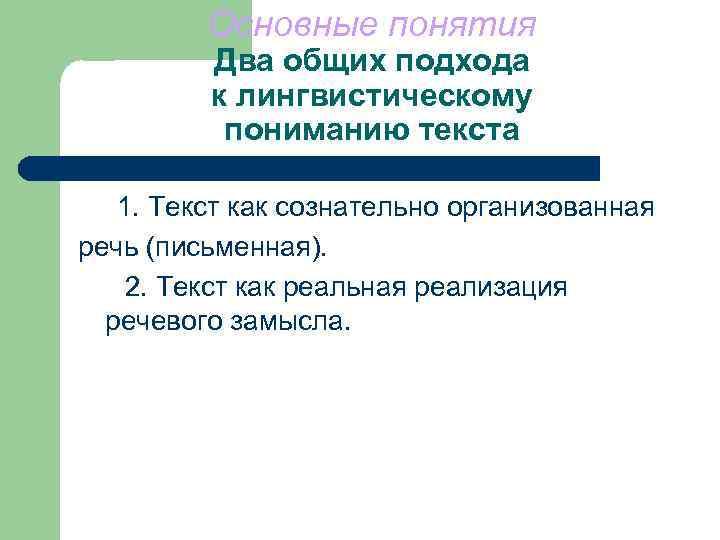 Основные понятия   Два общих подхода   к лингвистическому
