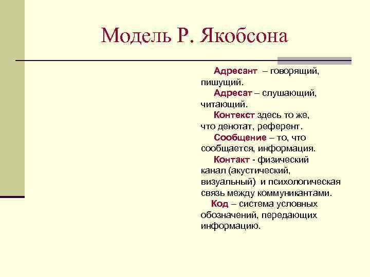 Модель Р. Якобсона   Адресант – говорящий,  пишущий.   Адресат –