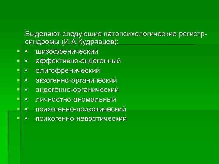 Выделяют следующие патопсихологические регистр- синдромы (И. А. Кудрявцев):  § • шизофренический