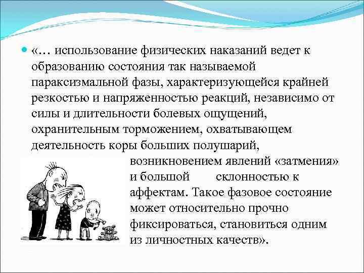 «… использование физических наказаний ведет к  образованию состояния так называемой