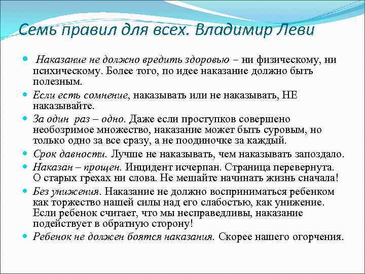 Семь правил для всех. Владимир Леви  Наказание не должно вредить здоровью – ни