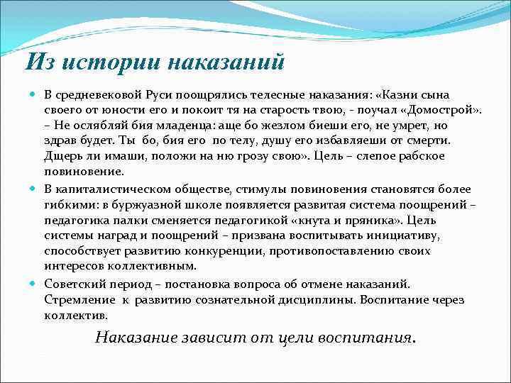 Из истории наказаний  В средневековой Руси поощрялись телесные наказания:  «Казни сына