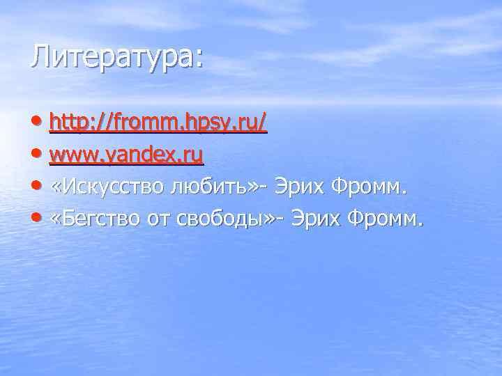 Литература:  • http: //fromm. hpsy. ru/ • www. yandex. ru •  «Искусство