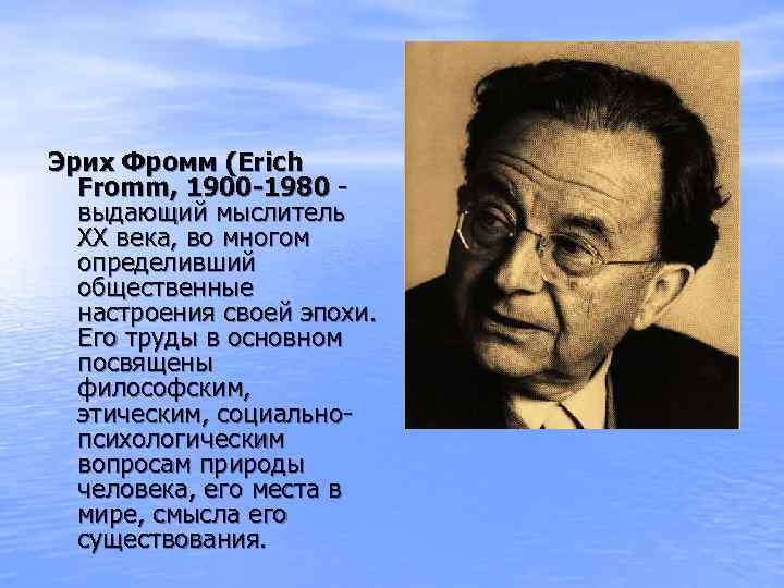 Эрих Фромм (Erich  Fromm, 1900 -1980 -  выдающий мыслитель  ХХ века,