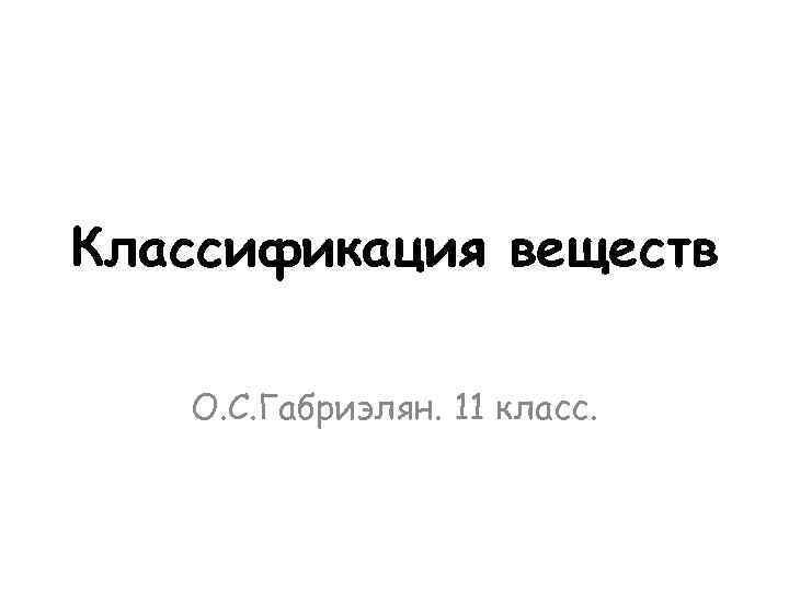 Классификация веществ О. С. Габриэлян. 11 класс.