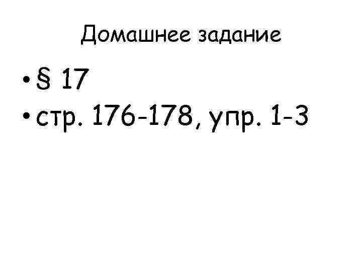 Домашнее задание  • § 17 • стр. 176 -178, упр. 1