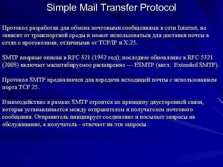 Simple Mail Transfer Protocol Протокол разработан для обмена почтовыми сообщениями