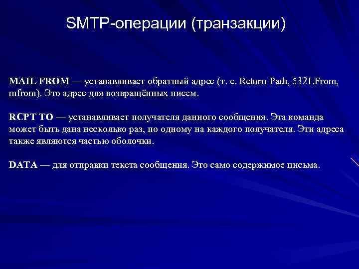 SMTP-операции (транзакции)  MAIL FROM — устанавливает обратный адрес (т. е. Return-Path,