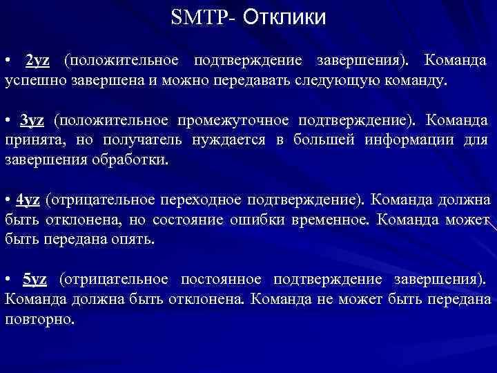 SMTP- Отклики •  2 yz (положительное подтверждение завершения).