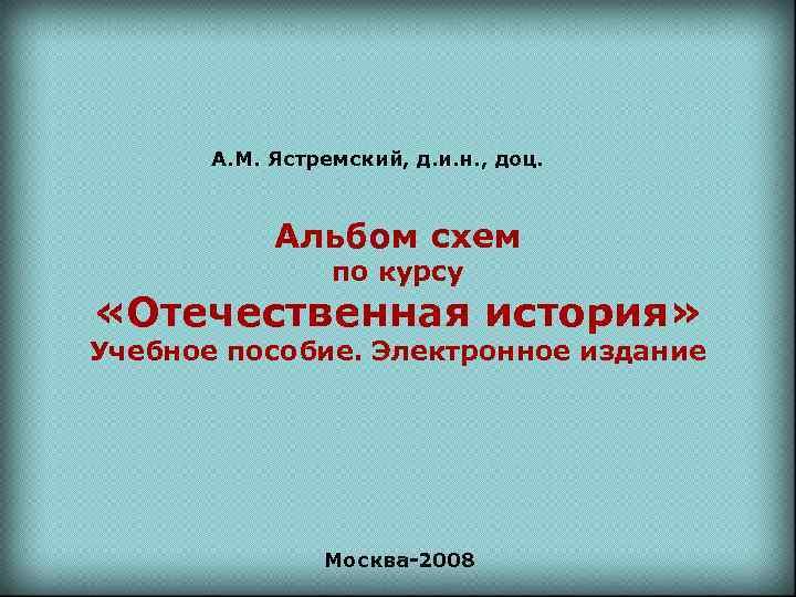 А. М. Ястремский, д. и. н. , доц.   Альбом схем