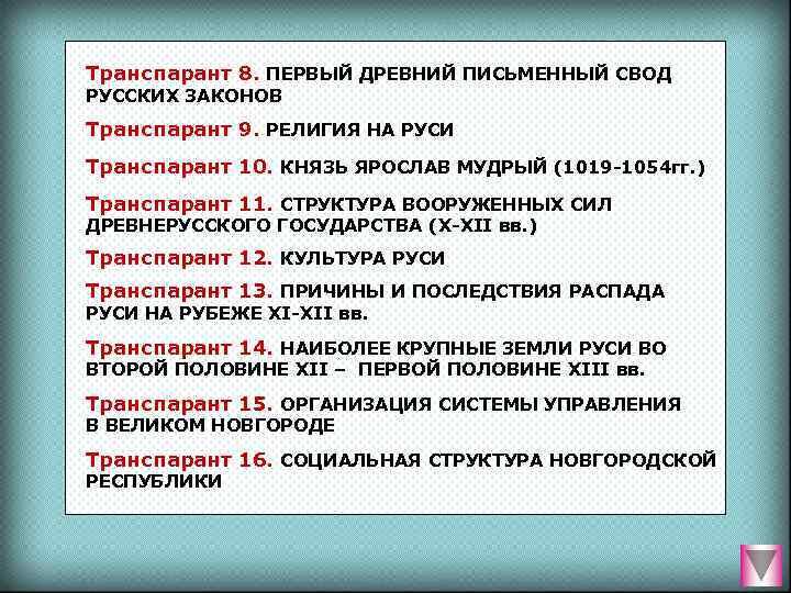 Транспарант 8. ПЕРВЫЙ ДРЕВНИЙ ПИСЬМЕННЫЙ СВОД РУССКИХ ЗАКОНОВ Транспарант 9. РЕЛИГИЯ НА РУСИ Транспарант