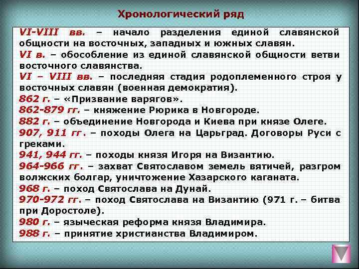 Хронологический ряд VI-VIII вв.  – начало разделения единой славянской