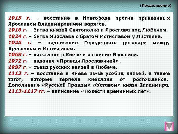 (Продолжение)  1015 г.  – восстание в Новгороде