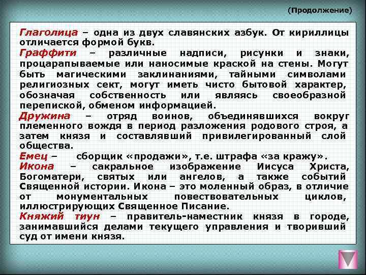 (Продолжение)  Глаголица – одна из двух славянских азбук.