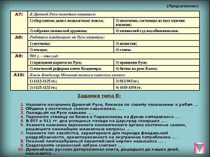(Продолжение) А 7: В Древней Руси полюдьем