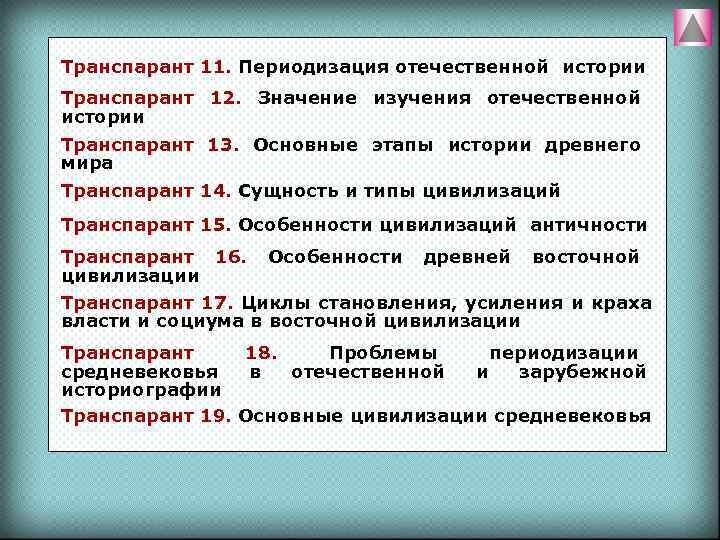 Транспарант 11. Периодизация отечественной истории Транспарант 12. Значение изучения отечественной    истории